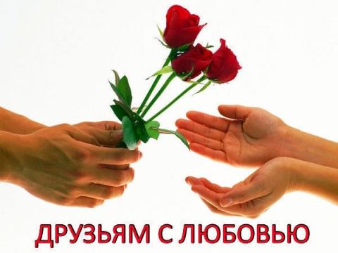 Друзьям с любовью!
