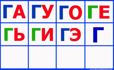 Слоги.Г - Тамара Нодариевна Саенко