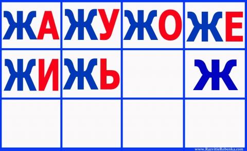 Слоги.Ж - Тамара Нодариевна Саенко