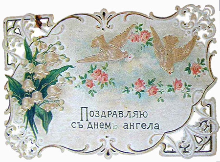 Поздравляю с Днём Ангела - Елена Александровна Глазина
