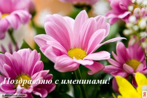 Поздравляю с имеинами - Елена Александровна Глазина