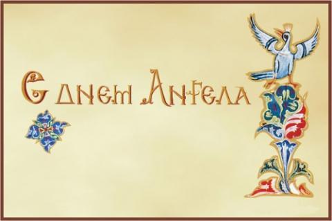 с Днём ангела - Елена Александровна Глазина