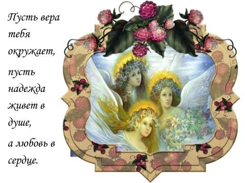 надежда, вера и любовь