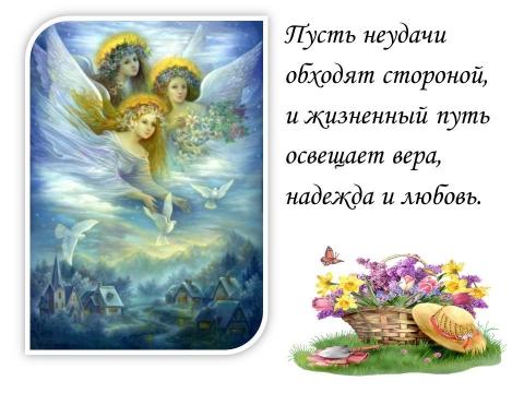 Свет веры, надежды и любви