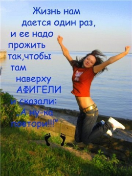 Жизнь нам даётся один раз... - Лидия Андреевна Лазарева