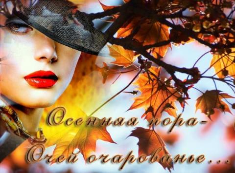 осенняя пора очей очарованье - Ольга Дмитриевна Шалимова