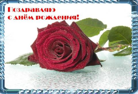 открытка в рамке с днём рождения