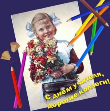 День учителя - Лариса Анатольевна Алферова