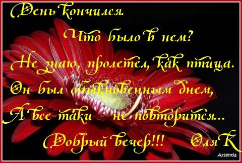 Добрый вечер!!!