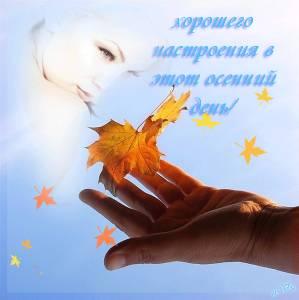 доброго дня - Нина Николаевна Воронина