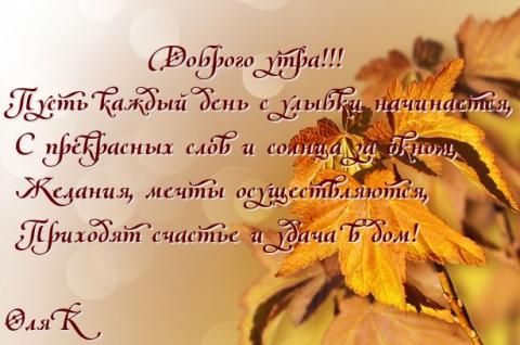 Доброго утра!!!