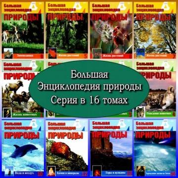 Большая энциклопедия природы. Серия в 16 томах (2002  2004)  - Клуб читателей