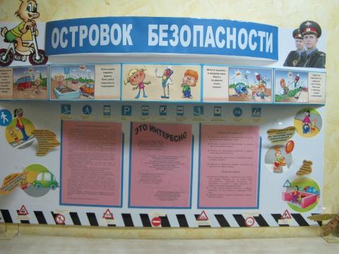 Оформление уголка по пдд в детском саду своими руками