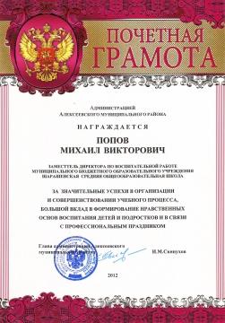Без названия - Михаил Викторович Попов