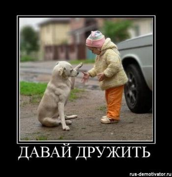 Давай дружить! - Марина Юрьевна Горбачева