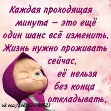 Маша о жизни - Ирина Валентиновна Ермакова