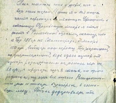 Письмо Петра Лаврентьевича из Обливской фрагмент 1 - Александр Владимирович Серолапкин