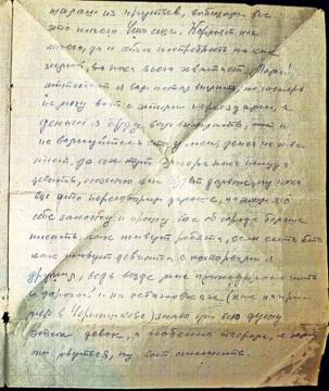 Письмо Петра Лаврентьевича из Обливской фраг - Александр Владимирович Серолапкин