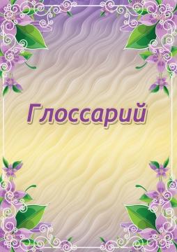 глоссарий - Ольга Николаевна Козина