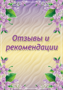 отзывы и рекомендации - Ольга Николаевна Козина
