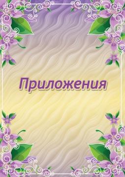 приложения - Ольга Николаевна Козина