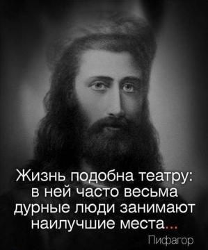 Пифагор - Ольга Васильевна Смирнова