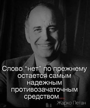 Жарко Петан - Ольга Васильевна Смирнова