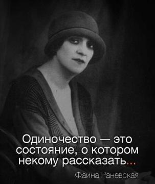Фаина Раневская - Ольга Васильевна Смирнова