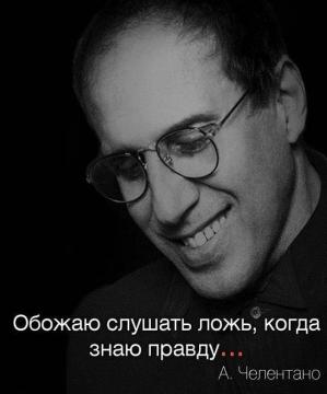 А.Челентано - Ольга Васильевна Смирнова