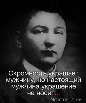 Ярослав Гашек - Ольга Васильевна Смирнова