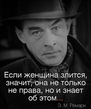 Э. Ремарк - Ольга Васильевна Смирнова