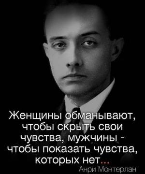 Анри Монтерлан - Ольга Васильевна Смирнова
