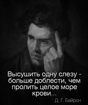 Д.Г.Байрон - Ольга Васильевна Смирнова
