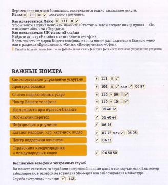 Билайн -Важные Номера - Валерий Николаевич Смидов