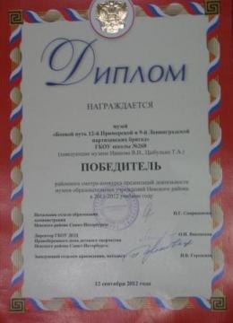 Диплом Победителя! - Вера Игоревна Иванова