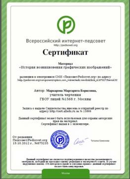 сертификат - Маргарита Борисовна Маркарова
