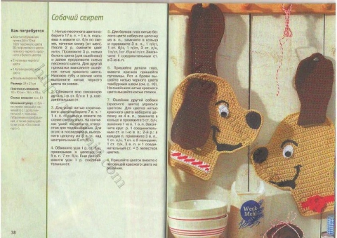 собачий секрет - Ольга Николаевна Козина