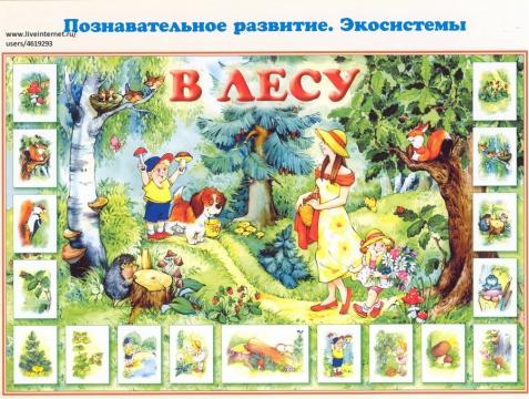 в лесу - плакат - Ольга Николаевна Козина
