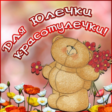 Поздравления с днем рождения Юлии (Юле) 27