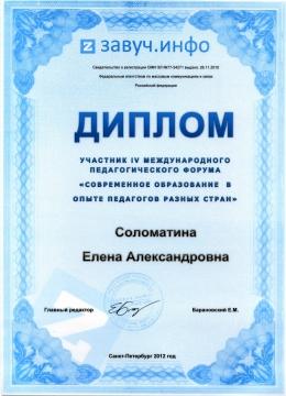 диплом - Алёна Александровна Соломатина
