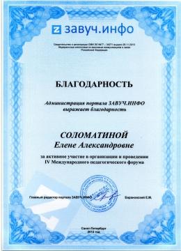 Благодарность - Алёна Александровна Соломатина