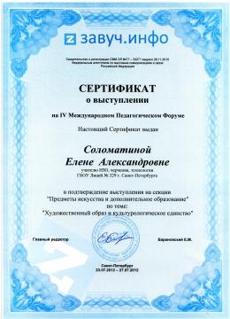 Сертификат - Алёна Александровна Соломатина