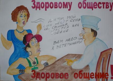 Плакат  - Людмила Сергеевна Гончарова
