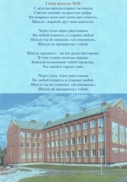 Гимн школы №30 - МОУ СОШ №30