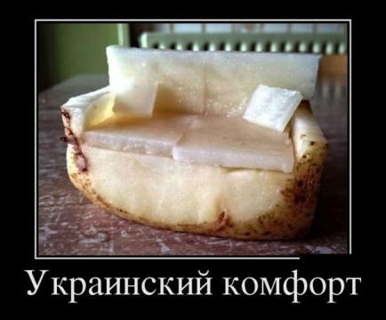 Украинский комфорт