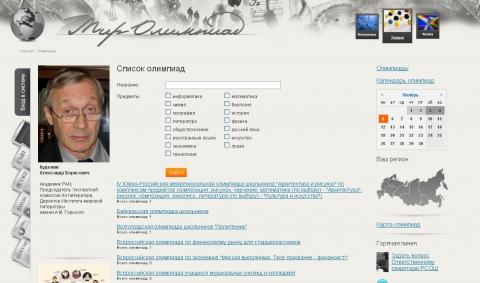 Мир Олимпиад - Полезные сайты Интернета