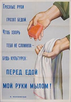 перед едой мой руки с мылом - Ольга Николаевна Козина