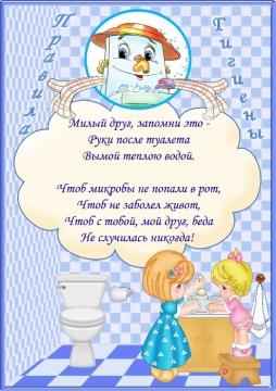 правила гигиены - Ольга Николаевна Козина