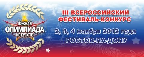 Заставка-Олимпиада искусств - МКОУДОД Богучарская детская школа искусств
