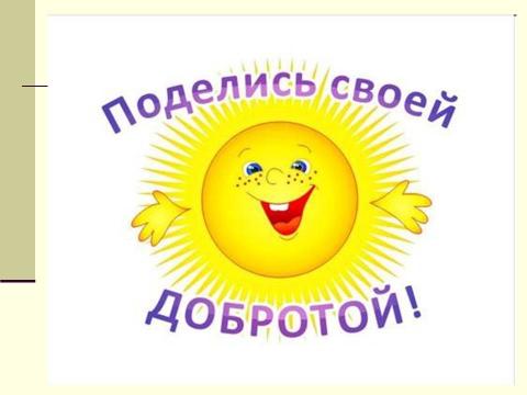 http://img10.proshkolu.ru/content/media/pic/std/4000000/3497000/3496881-99b07f7bf5f2fdbe.jpg